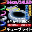 LEDチューブライト 24cm 24LED 柔軟性抜群 防水 カットOK 色選択/ ホワイト ブルー ピンク レッド アンバー グリーン LEDテープライト 白/青/桃/赤/橙/緑 ◆@a078 【P08Apr16】