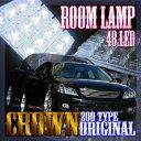 クラウン 200系 LED ルームランプ 高輝度 48/FLUXLED 3点 前期 後期 サンルーフ有/無 両対応 アスリート ロイヤルサルーン ハイブリット マジェスタ フロント マップランプ ルームライト 室内灯 GRS URS UZS GWS GRS _57009