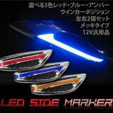 LEDサイドマーカー 12V用 左右2個セット ポジション機能付き 選べる3色レッド/ブルー/アンバー  /@a138【10P10Jan15】