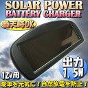 ソーラーバッテリーチャージャー 自然放電防止 12V用 1.5W バッテリーの劣化を抑える簡単設置アイテム@ソーラーチャージャー