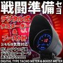タコメーター ブースト計 デジタル アナログ風 φ58 追加メーター デジタルメーター 計器 車 あすらく対応 _92304