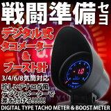 愛車のドレスアップに最適!車内インテリアとして存在感ある逸品デジタル式タコメーター&ブースト計 φ58 アナログ風 f-0378