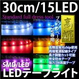 【メール便対応】LEDテープライト 30cm 15LED 選べるカラー6色 【メール便対応】 ◆