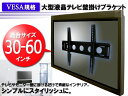 大型液晶・プラズマテレビ壁掛け金具★30型?60型対応(VESA規格)
