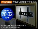 液晶テレビ壁掛け金具★20型?32型対応/VESA規格