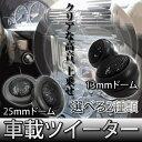 ツイーター 車載用/スピーカー ブラック 左右/2個 ドーム型 選べる 13mm/25mm 汎用/カースピーカー/ドームツイーター 黒 小型 軽量 @a013 【P08Apr16】