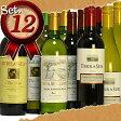ショッピングイタリア 3大銘酒産国12本 テーブルワインセット 12本 送料無料wine フランス、イタリア、チリ、デイリーワイン にオススメ、ワイン12本セット ワイン通販ギフト wine