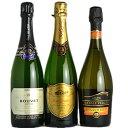 【ギフト包装】アクアヴィタエ店主が選ぶ旨すぎるスパークリングワイン3本セット
