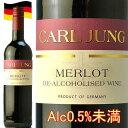 カールユング メルロー750mlドイツ赤ワイン ノンアルコール ワイン