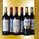 【アクアヴィタエプレミアム厳選シリーズ】金賞受賞ボルドー赤ワイン6本セット p16v06