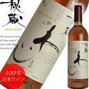秘蔵わいん ロゼ アクアヴィタエ 日本ロゼワイン AQUAVITAE 国産ワイン