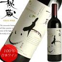 秘蔵わいん 赤 アクアヴィタエ 日本ワイン AQUAVITAE  国産ワイン