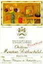 アートラベル、フランスボルドー赤ワイン、超高級ワインです。シャトームートンロートシルト1991年[1991]【送料無料】