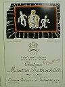 アートラベル、フランスボルドー赤ワイン、超高級ワインです。シャトームートンロートシルト1994年[1994]【送料無料】
