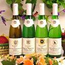 【アウスレーゼ特価】有名高級白ワインセレクト半額以下ドイツ白ワインアウスレーゼ 4本飲み比べセット送料無料y2-2