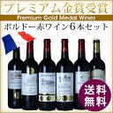 プレミアム金賞受賞ボルドー 6本 ワイン セット 送料無料 pb17v06