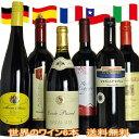 ワインセットジ・アクアヴィタエデイリーワイン6本セットフランスイタリアスペインドイツチリ世界のワイン飲み比べ c