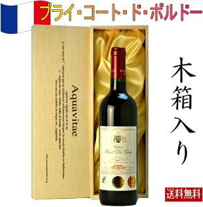 オー・ラ・ガルド フランス ブライ・コート・ド・ボルドー 赤ワイン