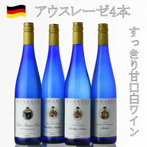 ワインアウスレーゼ おすすめ アウスレーゼ ツエラーシュバルツカッツ ポーター オッペンハイマー ユルツイガーアウスレ