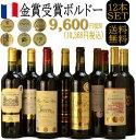 金賞受賞ボルドー赤ワイン12本 【b12v06】送料無料 フランス 金賞ワイン12本セット [送料無料] 【ワインセット】 Bordeaux wine wineset