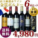 金賞受賞 赤ワイン 6本セット b18v01 ワイン セット 送料無料 ワインセット 送料無料 赤ワイン セット