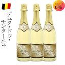 デュク・ドゥ・モンターニュ750ml3本セットワインノンアルコールスパークリング750mlベルギーワイン送料無料女子会におすすめc