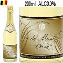 デュク・ドゥ・モンターニュ200mlノンアルコールワインスパークリングベルギーワインc