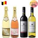 デュク・ドゥ・モンターニュ、ヴィンテンス、ベルギースタッセンノンアルコールワイン