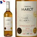 CH・マロ ロゼ ボルドー ワイン フランス 750ml