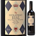 エストラテゴ・レアル・ティント スペイン赤ワイン