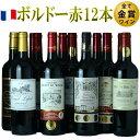 金賞受賞ボルドー赤 ワイン 12本 【b12v14】 ワイン