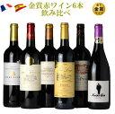 楽天デイリーワインのアクアヴィタエ金賞受賞 赤 6本 b19v01 ワイン 飲み比べセット 金賞 ワインセット 送料無料