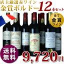 金賞受賞ボルドー赤ワイン12本セット 【b12v10】 ワイ...