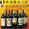 金賞受賞ボルドー赤ワイン12本 【b12v04】送料無料 フランス 金賞ワイン12本セット [送料無料] 【ワインセット】 Bordeaux wine wineset