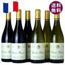 パスカルシータ キュベ 6本 ワインセット 赤 白 ミックス ワイン 送料無料