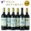 金賞受賞 赤 6本 g20v01 ワイン セット 送料無料 金賞 ワイン 飲み比べセット 福袋 ワインセット