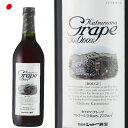 シャトー勝沼 カツヌマ・グレープ 720ml  ノンアルコールワイン 赤 Katsunuma Grape ROUGE