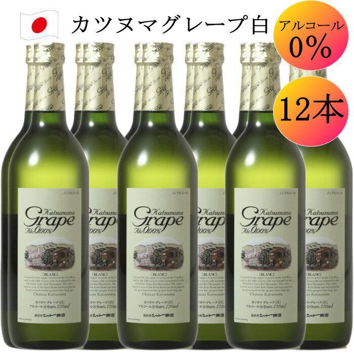シャトー勝沼 カツヌマ グレープ ブラン 白 ノンアルコール ワイン 12本 セット 720ml