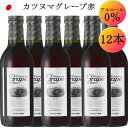 シャトー勝沼 カツヌマ・グレープ 赤 12本セット 720ml  ノンアルコールワイン Katsunuma Grape ROUGE wine wineset