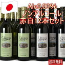 シャトー勝沼 カツヌマ・グレープ 赤6本白6本合計12本セット 720ml  ノンアルコールワイン 赤 Katsunuma Grape ROUGE wine w...