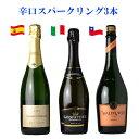 アクアヴィタ厳選シリーズ辛口本格 スパークリングワイン 3本セット ワイン   ワイン 泡 発泡 c