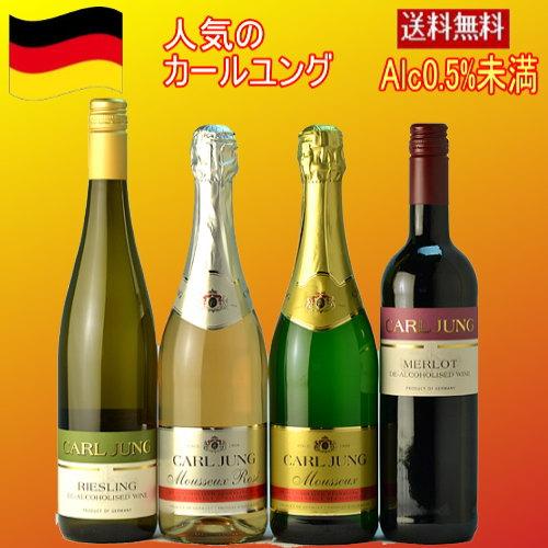 ノンアルコールワイン カールユング 4本セット ドイツワイン (スパークリング2本、スティ…...:mzt:10007069
