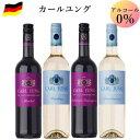ノンアルコールワイン カールユング スティルワイン 4本セット ドイツ 女子会 におす