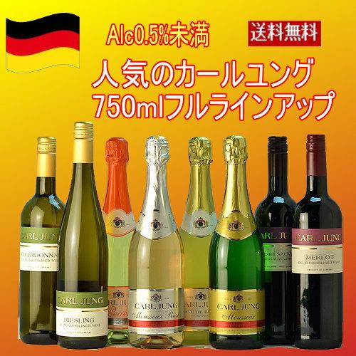 ノンアルコールワイン カールユング 8本セット ドイツワイン 全てのアイテム(スパークリン…...:mzt:10007214