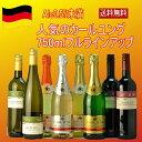 ノンアルコールワイン カールユング 8本セット ドイツワイン 全てのアイテム(スパークリング4本、スティルワイン4本)
