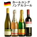 ノンアルコールワインカールユング4本セットドイツワイン送料無料スパークリング2本スティルワイン2本c