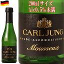 カ?ルユングベビーサイズ200mlノンアルコールスパークリングワインドイツ泡c