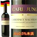 カールユング カベルネソービニヨン ノンアルコールワイン ドイツワイン 赤 750ml