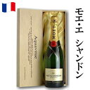 モエ エ シャンドン ブリュット アンペリアル 750ml 木箱入り ワイン ギフト 並行輸入品 プレゼント