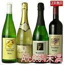 ノンアルコールワイン モンティヨン デゥク・ドゥ・モンターニュ 4本セット フランス ベルギー ワイン 送料無料 女子会 におすすめ c